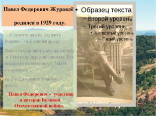 Павел Федорович Журавлёв родился в 1929 году. …Служить или не служить Родине