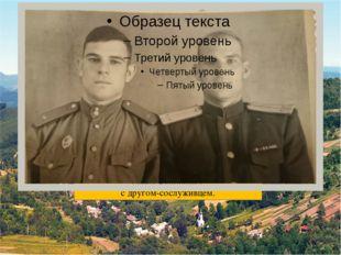 Павел Федорович с другом-сослуживцем.