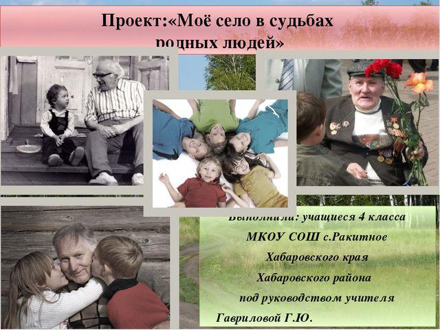 Проект:«Моё село в судьбах родных людей» Выполнили: учащиеся 4 класса МКОУ СО...