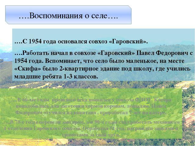 ….С 1954 года основался совхоз «Гаровский». ….Работать начал в совхозе «Гаров...