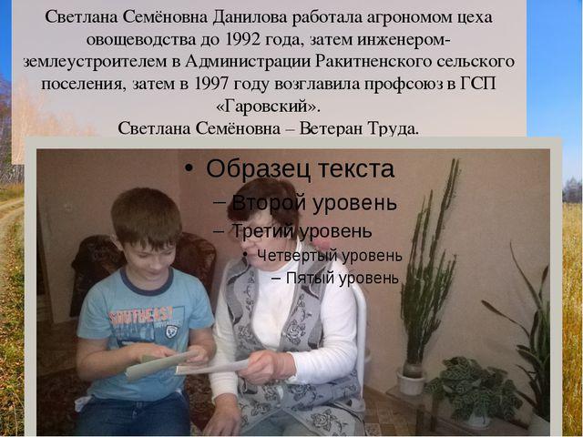 Светлана Семёновна Данилова работала агрономом цеха овощеводства до 1992 года...
