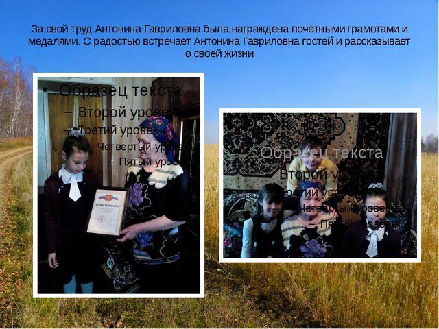 За свой труд Антонина Гавриловна была награждена почётными грамотами и медаля...