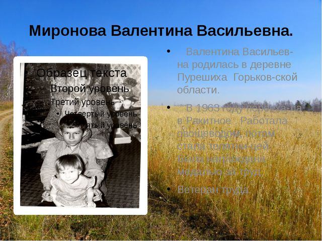 Миронова Валентина Васильевна. Валентина Васильев-на родилась в деревне Пуреш...