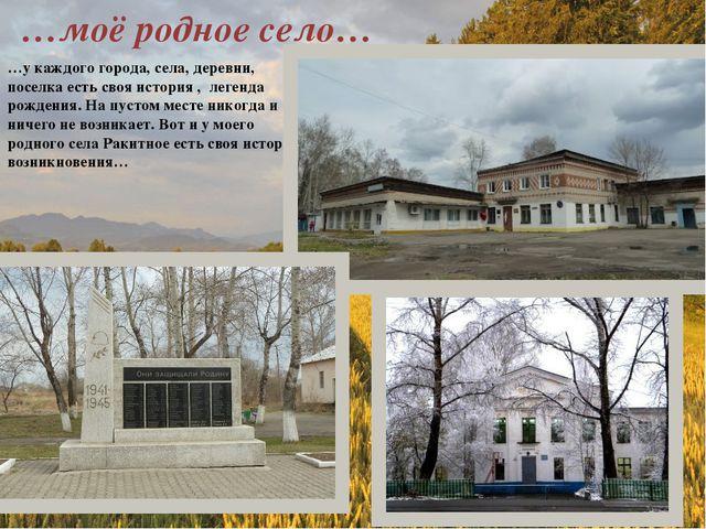 …моё родное село… …у каждого города, села, деревни, поселка есть своя история...