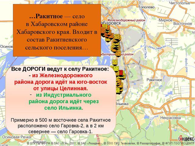 …Ракитное— село вХабаровском районе Хабаровского края. Входит в состав Рак...