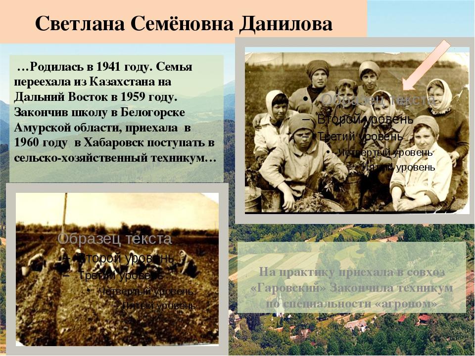 Светлана Семёновна Данилова …Родилась в 1941 году. Семья переехала из Казахст...