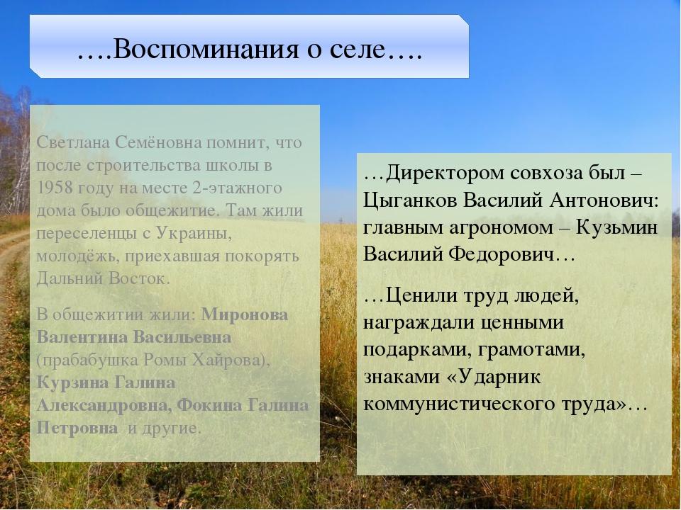 …Директором совхоза был – Цыганков Василий Антонович: главным агрономом – Куз...