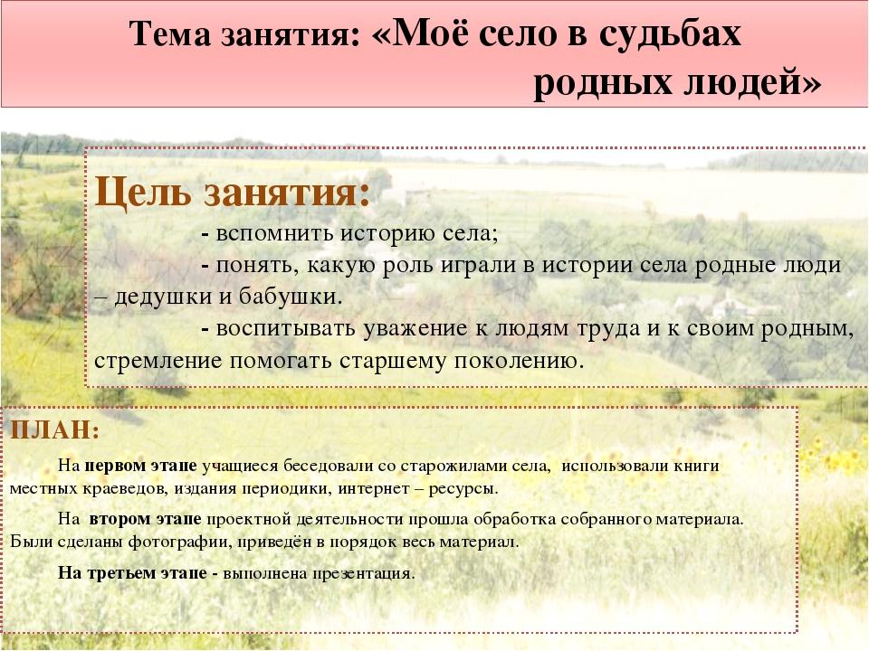 Тема занятия: «Моё село в судьбах родных людей» ПЛАН: На первом этапе учащиес...