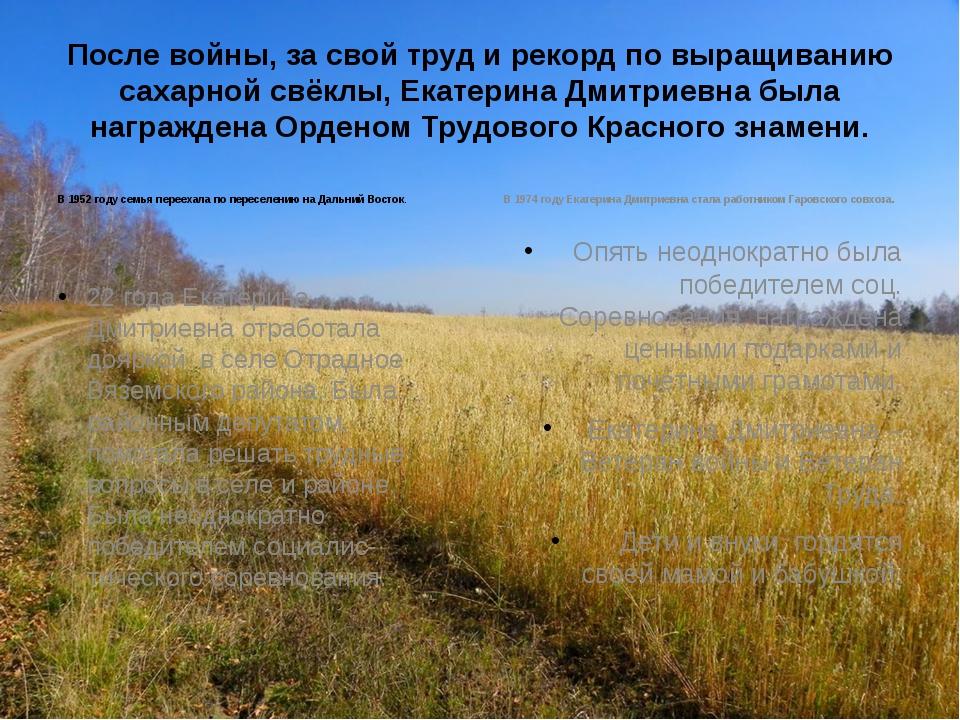 После войны, за свой труд и рекорд по выращиванию сахарной свёклы, Екатерина...