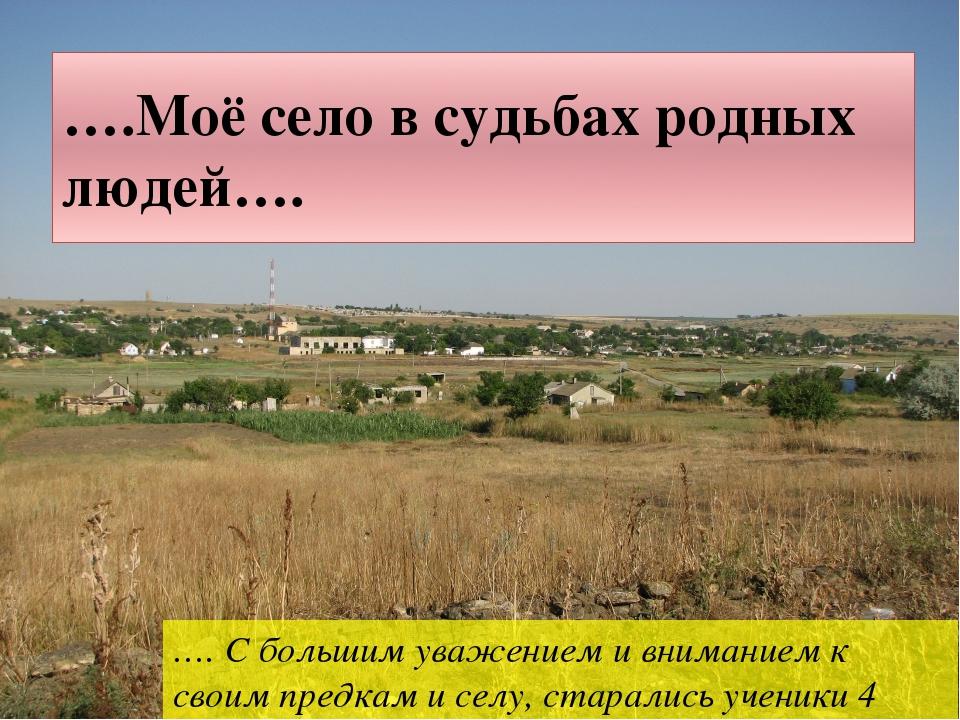 ….Моё село в судьбах родных людей…. …. С большим уважением и вниманием к свои...