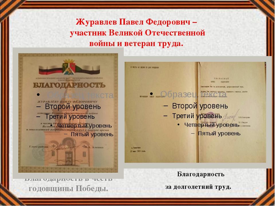 Журавлев Павел Федорович – участник Великой Отечественной войны и ветеран тру...