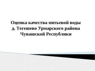 Оценка качества питьевой воды д. Тегешево Урмарского района Чувашской Республ