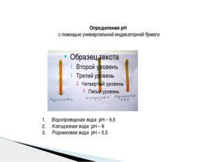 ОпределениеpH с помощью универсальной индикаторной бумаги 1.Водопрово