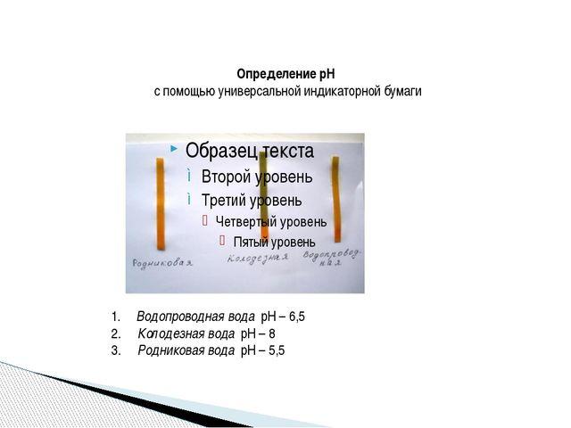 ОпределениеpH с помощью универсальной индикаторной бумаги 1.Водопрово...