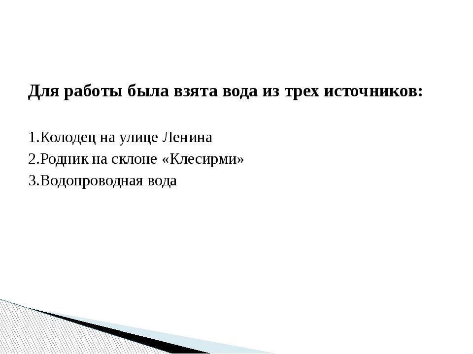 Для работы была взята вода из трех источников: 1.Колодец на улице Ленина 2.Ро...