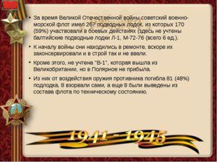 За время Великой Отечественной войны советский военно-морской флот имел 267 п
