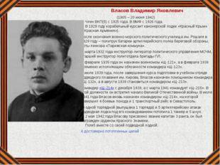 Власов Владимир Яковлевич (1905 – 20 июня 1942)   Член ВКП(б) с 1925 года.