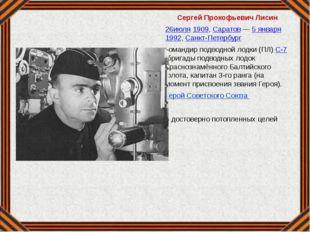 Сергей Прокофьевич Лисин 26июля1909,Саратов—5 января1992,Санкт-Петербу