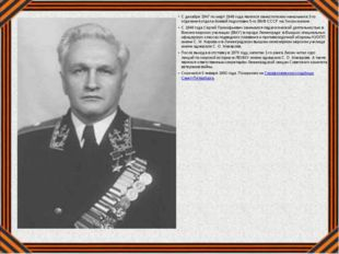 С декабря 1947 по март 1948 года являлся заместителем начальника 3-го отделен