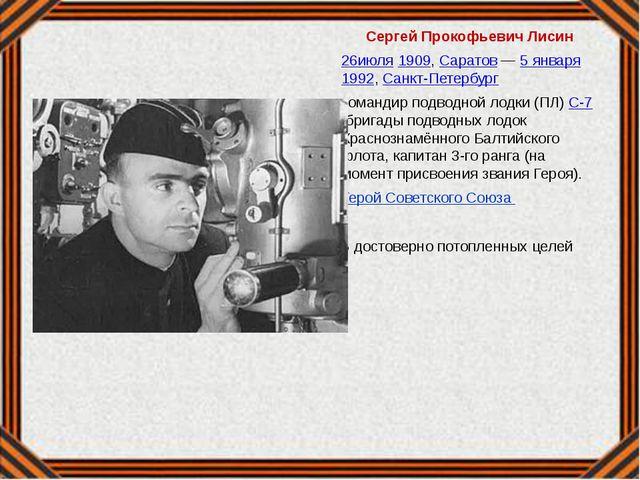 Сергей Прокофьевич Лисин 26июля1909,Саратов—5 января1992,Санкт-Петербу...