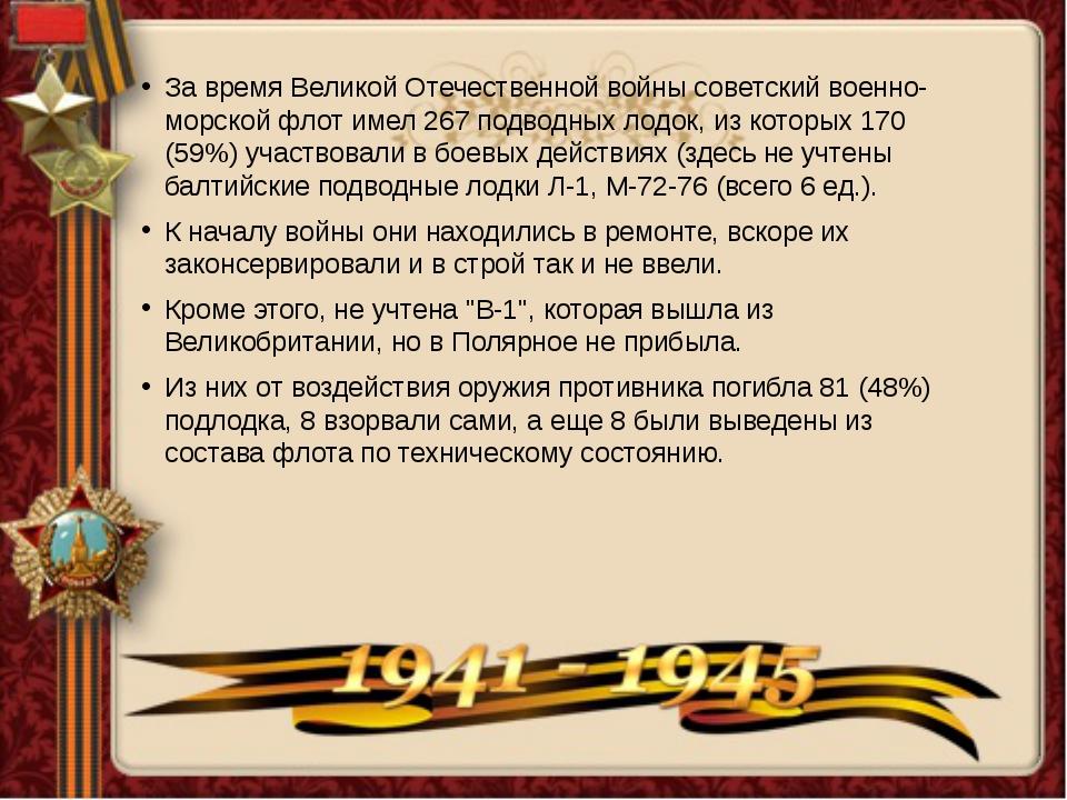 За время Великой Отечественной войны советский военно-морской флот имел 267 п...