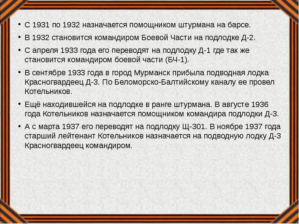 С 1931 по 1932 назначается помощником штурмана на барсе. В 1932 становится ко...
