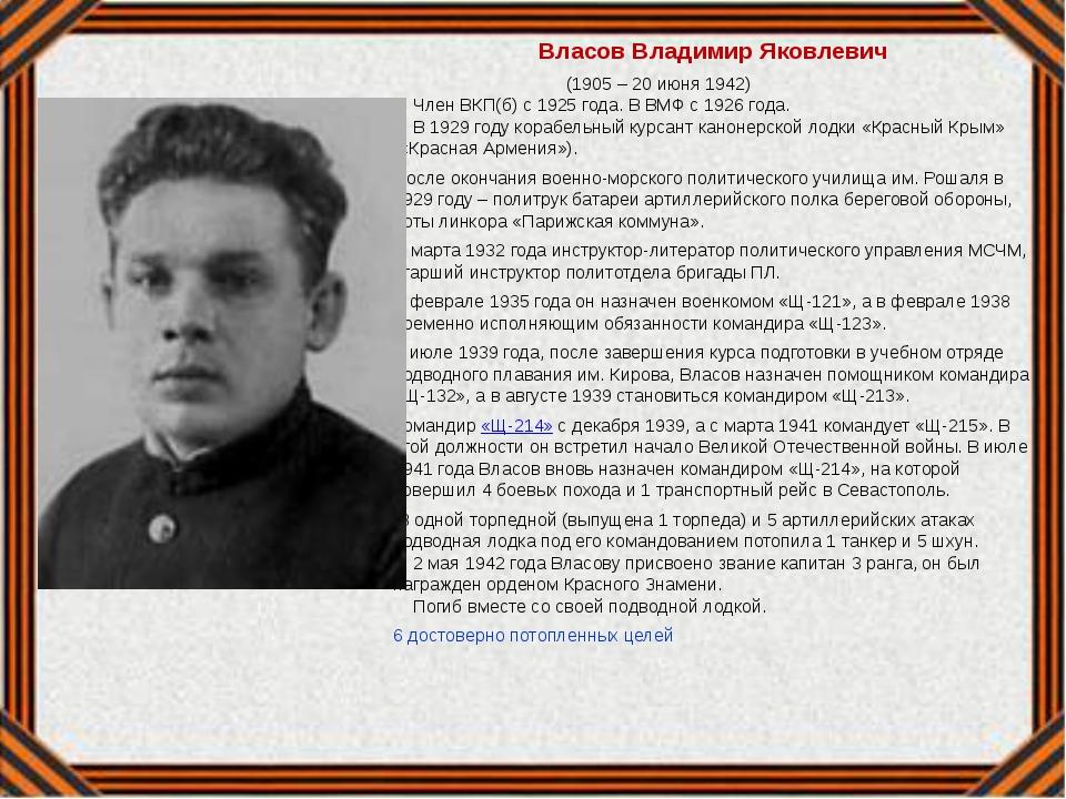 Власов Владимир Яковлевич (1905 – 20 июня 1942)   Член ВКП(б) с 1925 года....
