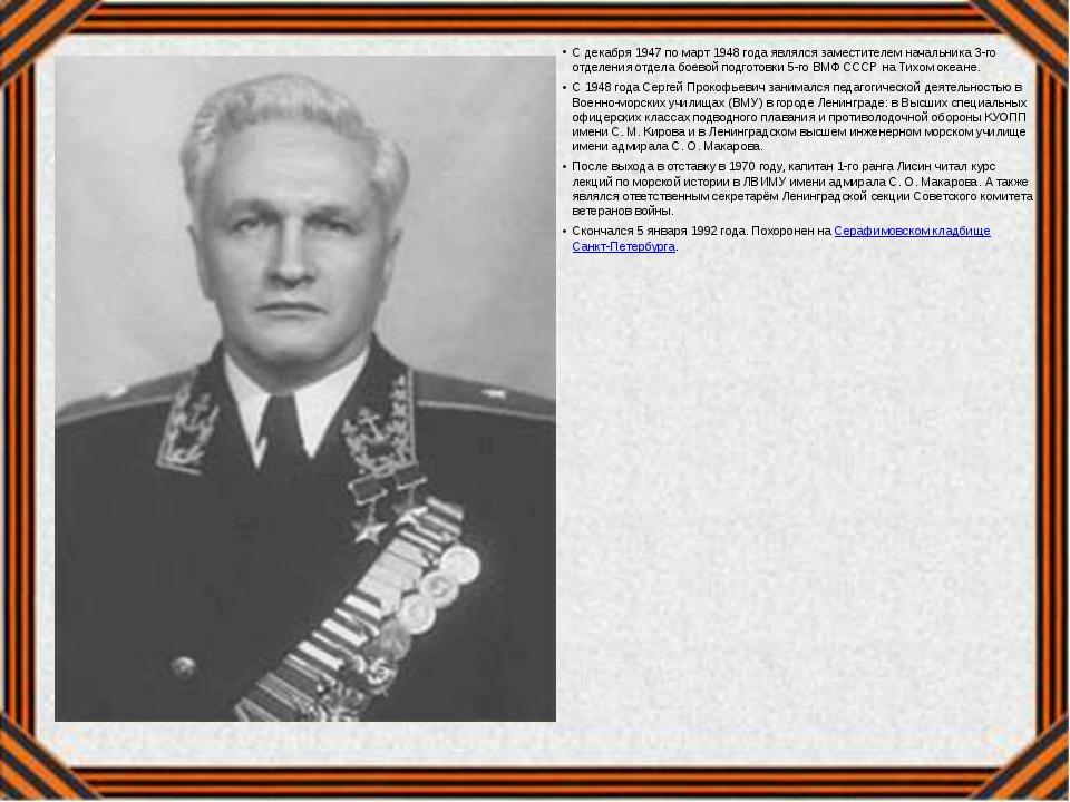 С декабря 1947 по март 1948 года являлся заместителем начальника 3-го отделен...