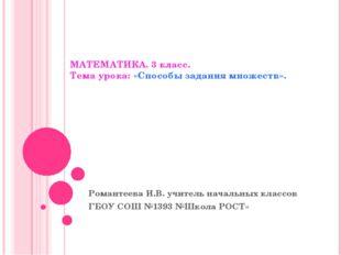МАТЕМАТИКА. 3 класс. Тема урока: «Способы задания множеств». Романтеева И.В.
