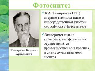 Фотосинтез К.А. Тимирязев (1871) впервые высказал идею о непосредственном уча