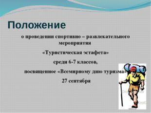 Положение о проведении спортивно – развлекательного мероприятия «Туристическа
