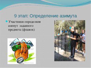9 этап: Определение азимута Участники определяли азимут заданного предмета (ф