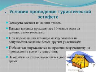. Условия проведения туристической эстафете Эстафета состоит из десяти этапов