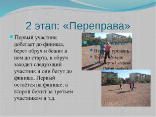 2 этап: «Переправа» Первый участник добегает до финиша, берет обруч и бежит в