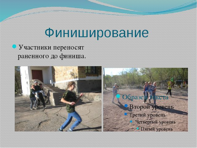 Финиширование Участники переносят раненного до финиша.