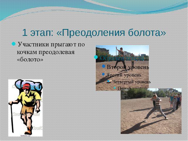 1 этап: «Преодоления болота» Участники прыгают по кочкам преодолевая «болото»