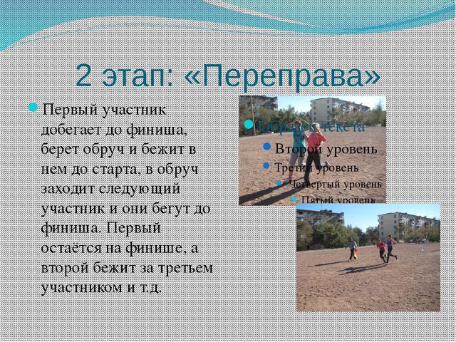 2 этап: «Переправа» Первый участник добегает до финиша, берет обруч и бежит в...