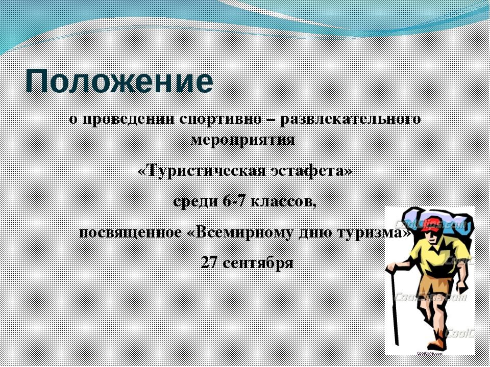 Положение о проведении спортивно – развлекательного мероприятия «Туристическа...