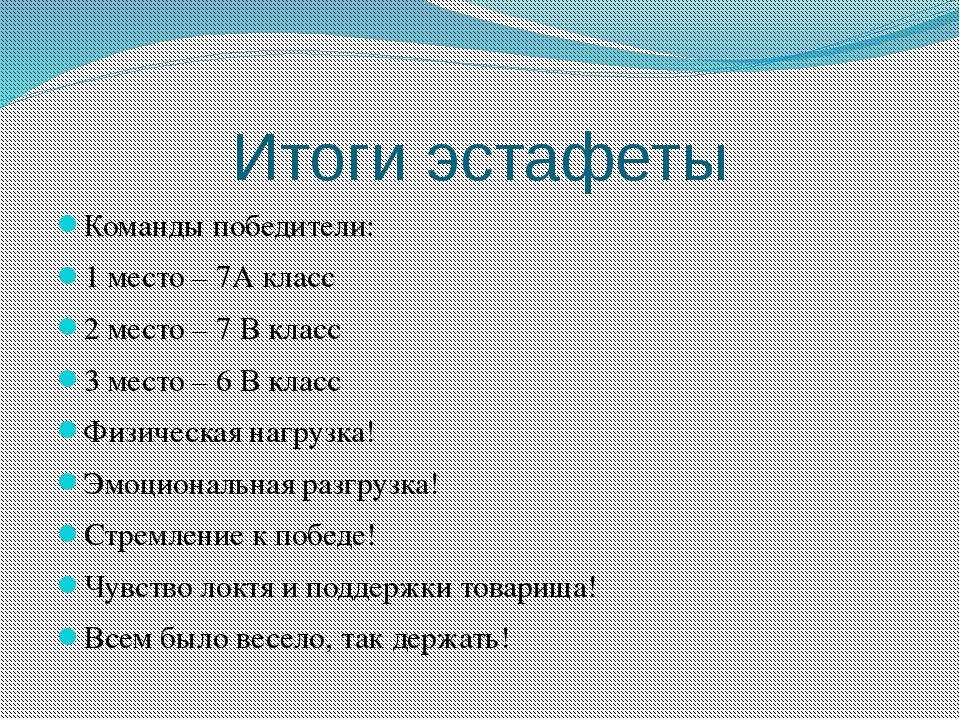 Итоги эстафеты Команды победители: 1 место – 7А класс 2 место – 7 В класс 3 м...