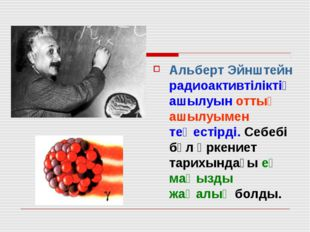 Альберт Эйнштейн радиоактивтіліктің ашылуын оттың ашылуымен теңестірді. Себеб