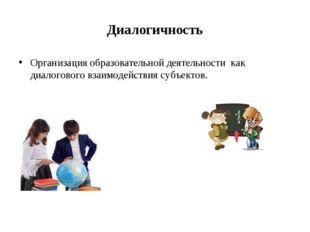 Диалогичность Организация образовательной деятельности как диалогового взаимо