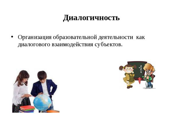 Диалогичность Организация образовательной деятельности как диалогового взаимо...