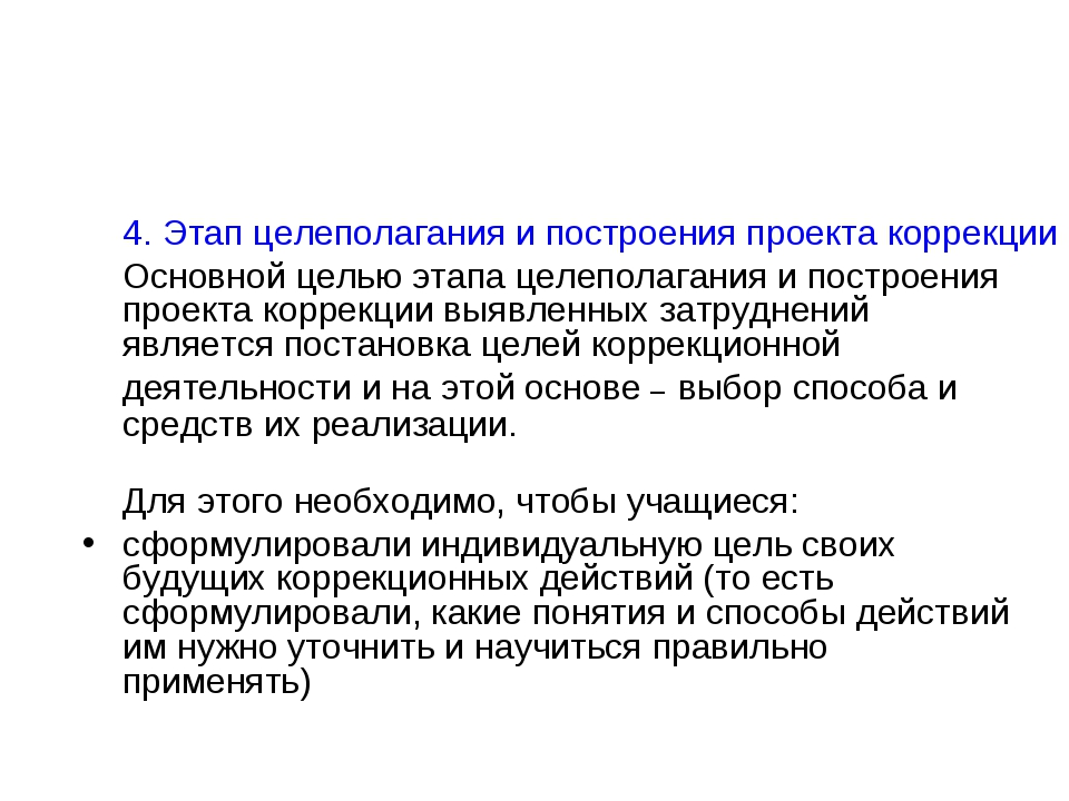 4. Этап целеполагания и построения проекта коррекции выявленных затруднений...