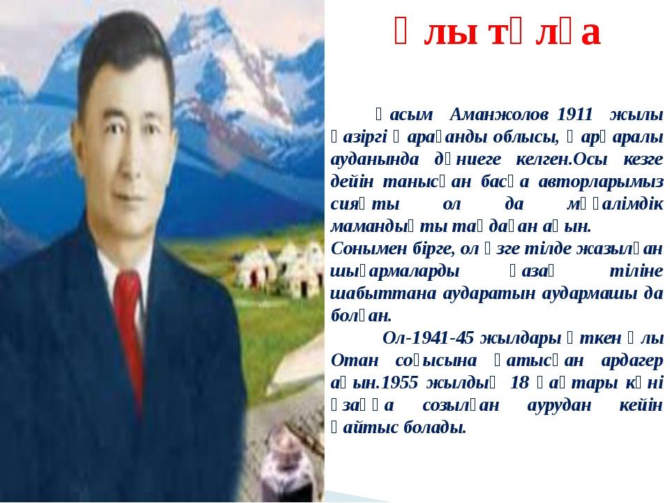 Ұлы тұлға Қасым Аманжолов 1911 жылы қазіргі Қарағанды облысы, Қарқаралы аудан...