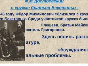 Ф.М.Достоевский в кружке братьев Бекетовых. В 1846 году Фёдор Михайлович сбл