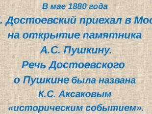 В мае 1880 года Ф.М. Достоевский приехал в Москву на открытие памятника А.С.