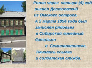 Ровно через четыре (4) года вышел Достоевский из Омского острога. А 2 марта