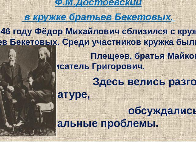 Ф.М.Достоевский в кружке братьев Бекетовых. В 1846 году Фёдор Михайлович сбл...