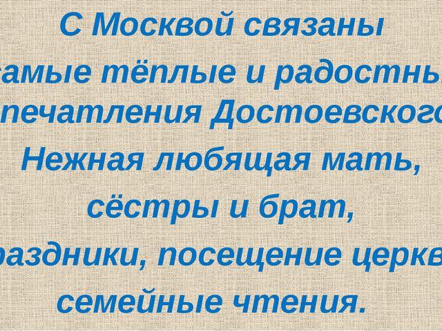 С Москвой связаны самые тёплые и радостные впечатления Достоевского. Нежная...