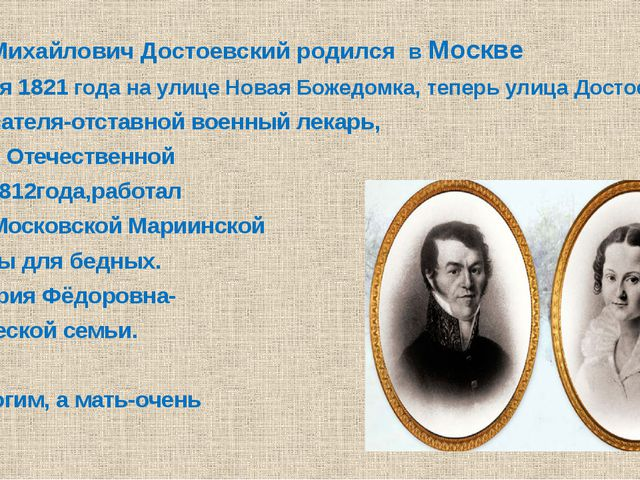 Фёдор Михайлович Достоевский родился в Москве 11 ноября 1821 года на улице Н...